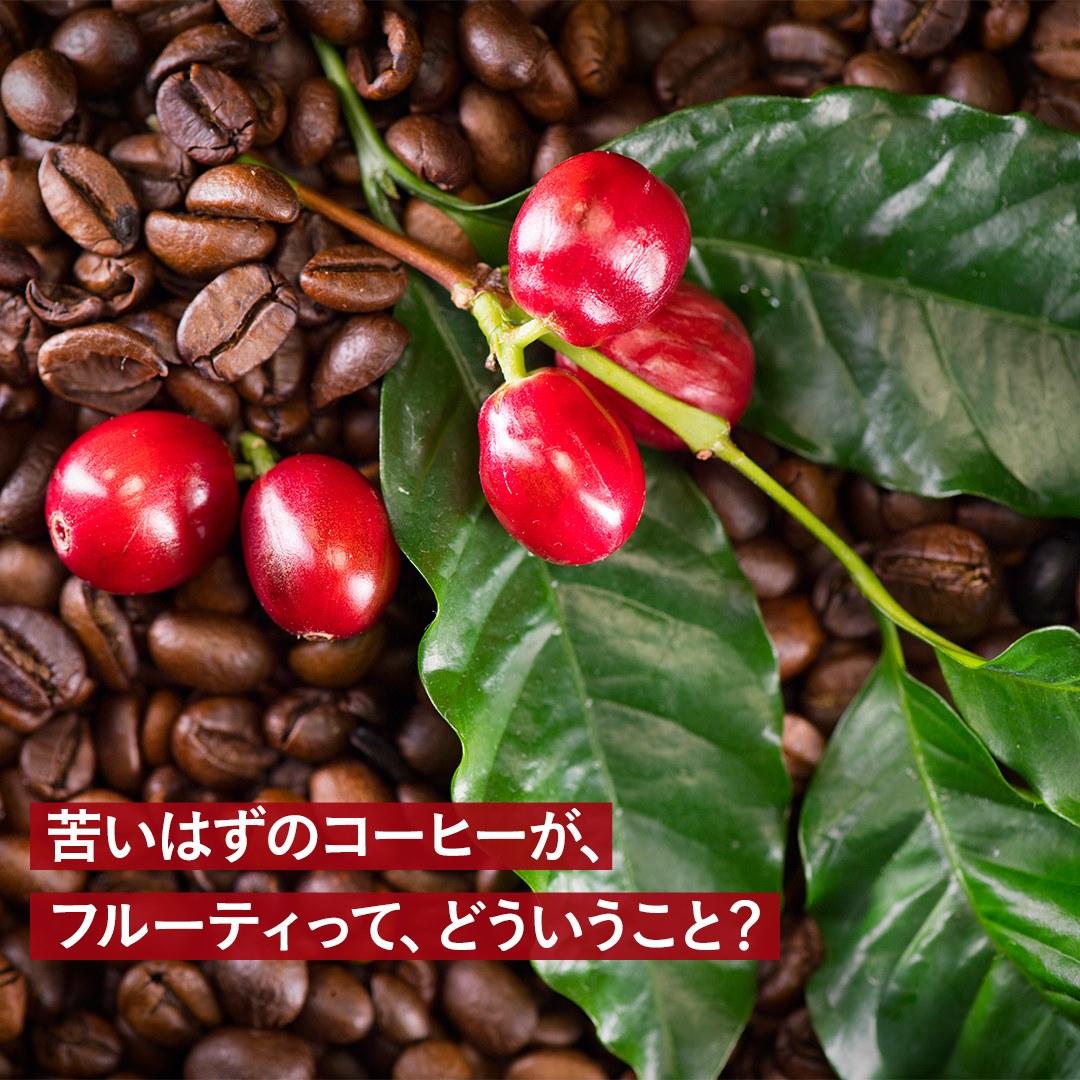 苦いはずのコーヒーが、フルーティって、どういうこと?